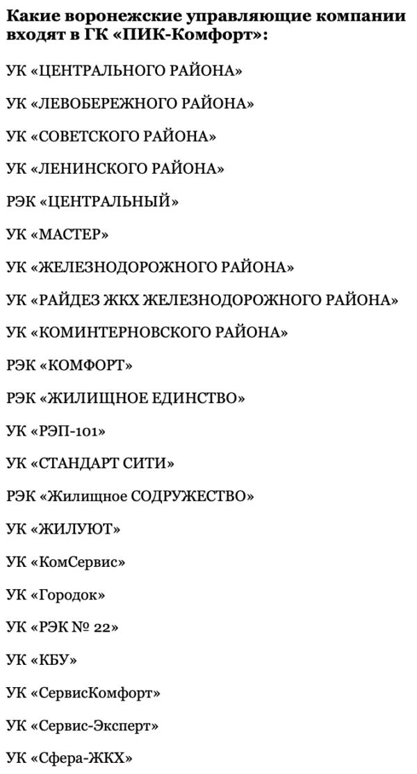 УК ГК Пик-комфорт в Воронеже.