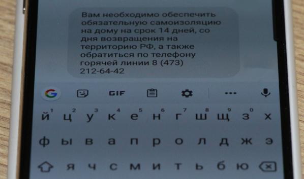 Воронежцам будут рассылать SMS о необходимости самоизоляции.