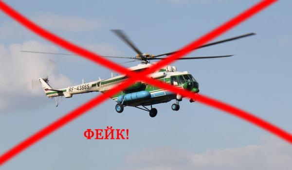 В Воронеже ночью вертолеты будут распылять средство для дезинфекции? Нет, это фейк.