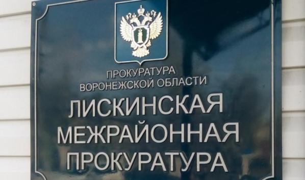 Лискинская межрайонная прокуратура взяла на контроль ход проверки.