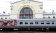 Отменяют фирменный поезд «Воронеж-Москва».