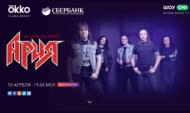 Группа «Ария» сыграет онлайн-концерт.