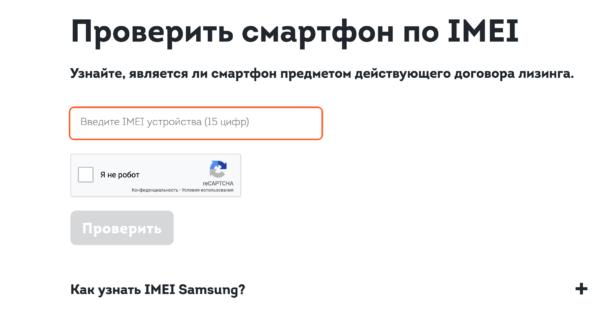 Кликните, чтобы перейти на сайт и проверить IMEI смартфона.