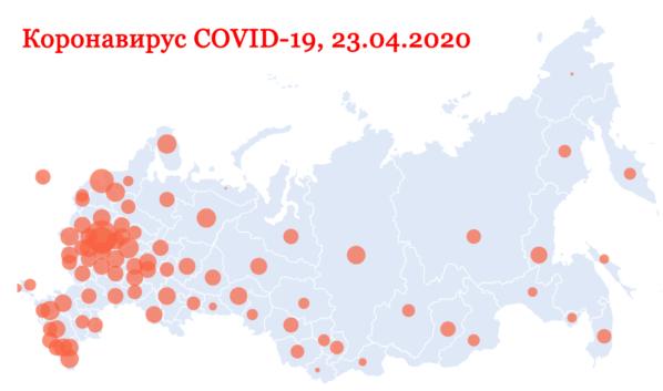Карта распространения коронавируса.