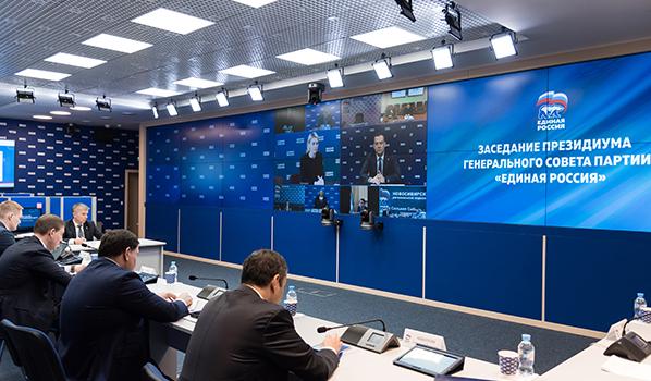 Онлайн-заседание президиума генсовета партии «Единая Россия».