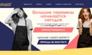 Сбербанк поддержал всероссийский школьный конкурс «Большая перемена».