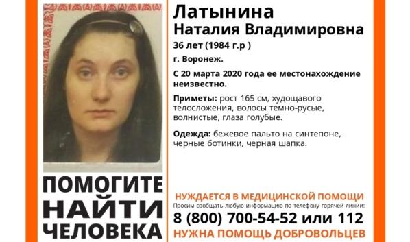 Женщину не могут найти с 20 марта.