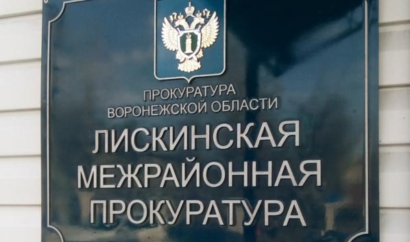 Лискинская межрайонная прокуратура.