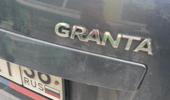 Молодой человек пытался угнать «Ладу Гранту».