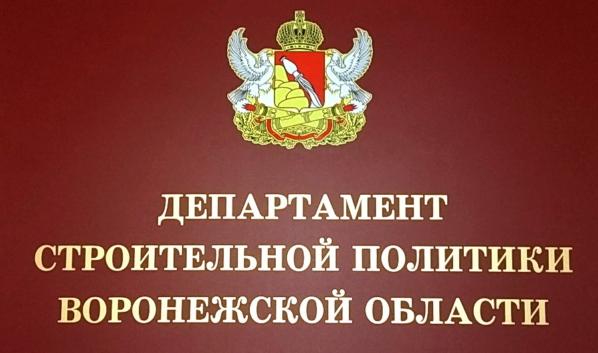 Департамент строительной политики Воронежской области.