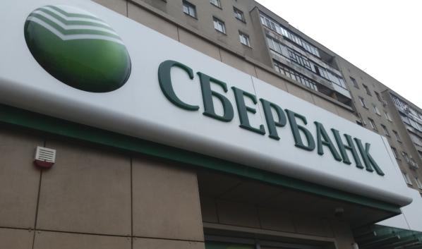 Сбербанк в Воронеже.