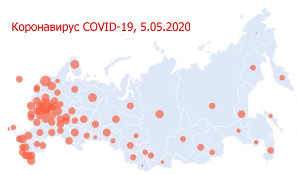 Данные по коронавирусу на 5 мая 202 года.