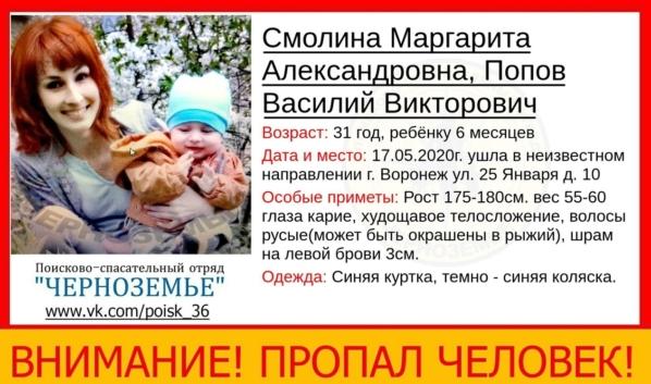 Женщина пропала с ребенком.