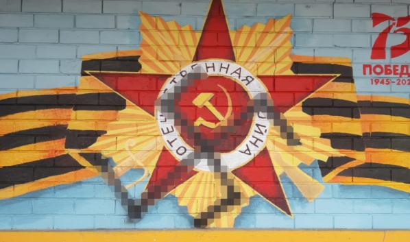 Вандалы испортили граффити.