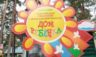 Воронежский областной специализированный дом ребенка.