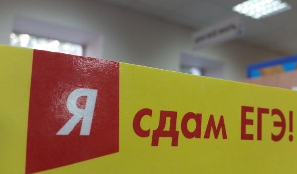 В Воронежской области стартуют ЕГЭ.