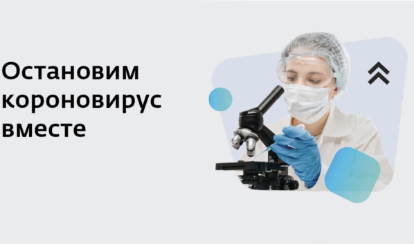 Благотворительная программа «Остановим коронавирус вместе».