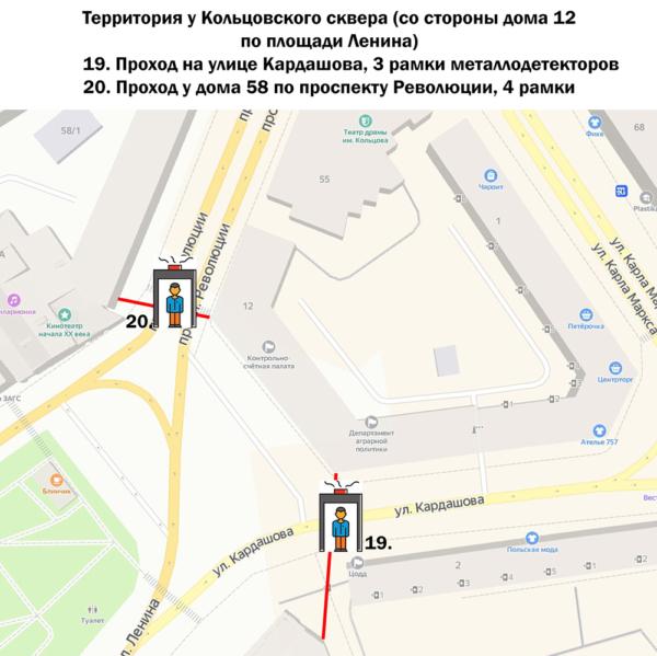Кольцовский сквер.