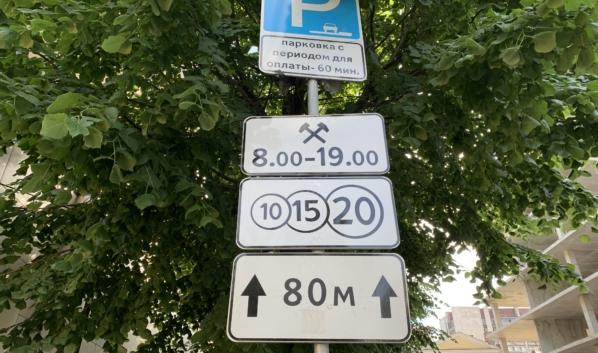 Платная парковка в Воронеже.Платная парковка в Воронеже.