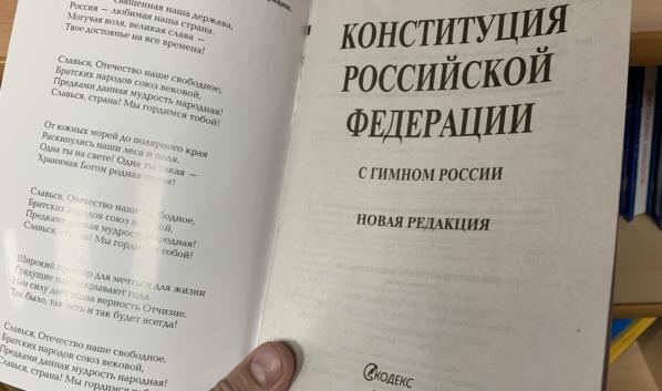 Конституция.