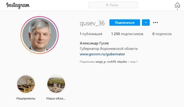 Страница Александра Гусева в Instagram.