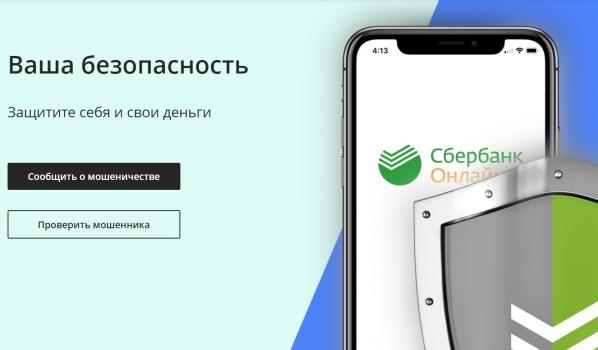 Проверить подозрительные номера телефонов и сайты теперь можно на сайте Сбербанка.