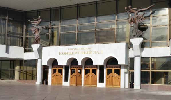 В Воронеже откроются тетры и концертные залы.