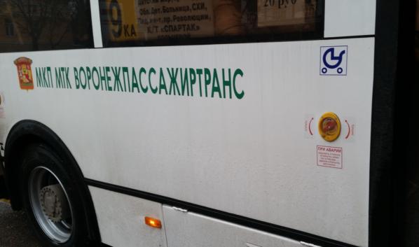 «Воронежпассажиртранс».