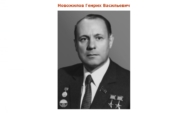 Генрих Новожилов.