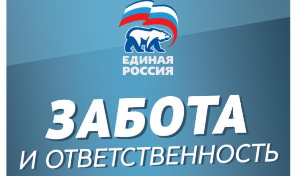 «ЕДИНАЯ РОССИЯ».