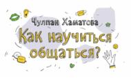Лекция Чулпан Хаматовой.