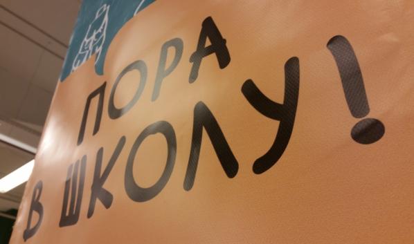 Депутат Госдумы предложил перенести начало учебного года на 1 октября.