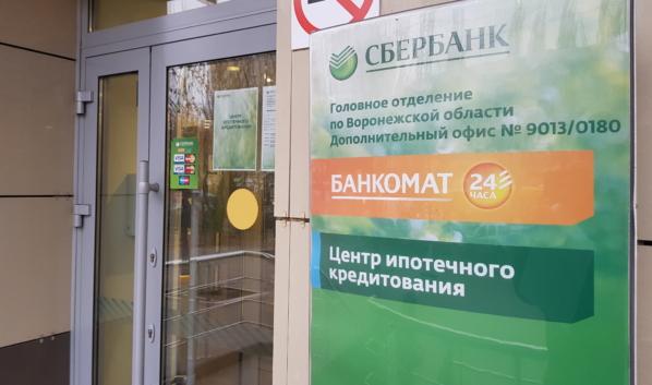Воронежцы вновь могут оформить «Сельскую ипотеку» в Сбербанке.