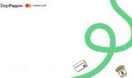 Проект «СберРядом» с MasterCard.