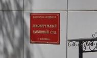 Левобережный районный суд Воронежа.