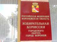 Избирком Воронежа.