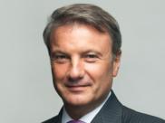 Герман Греф.