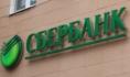 Сбербанк запустил маркетплейс по продаже ОСАГО.