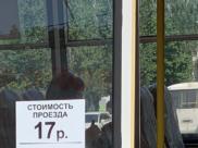 Старые добрые 17 рублей за поездку.