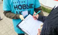 «Новые люди» не собрали достаточного количество действительных подписей.