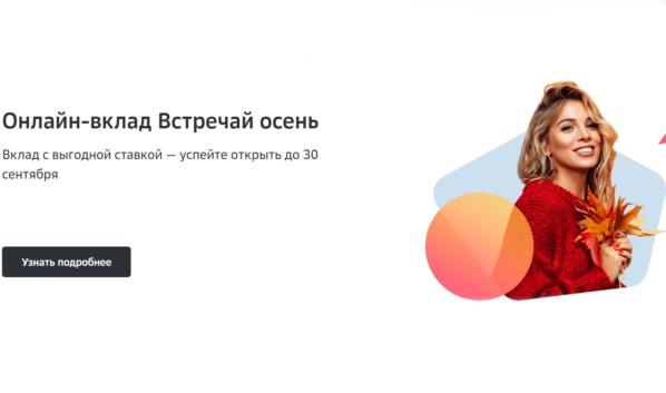 Промовклад «Встречай осень».