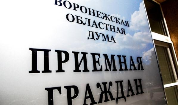 Приемная граждан Воронежской областной Думы.