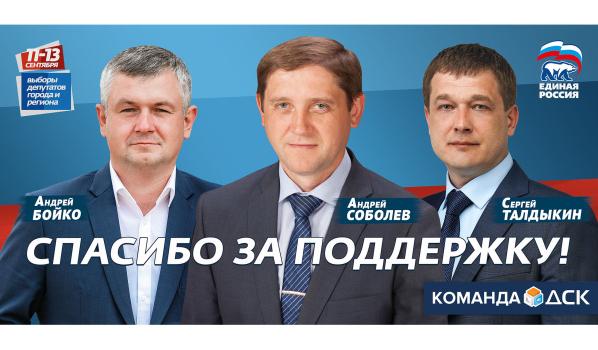 Депутаты от ДСК.