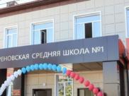 Хреновская СОШ №1.