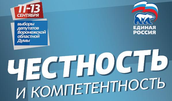 Программа «ЕДИНОЙ РОССИИ».