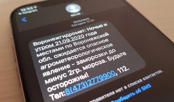 МЧС рассылает жителям сообщения с предупреждениями.