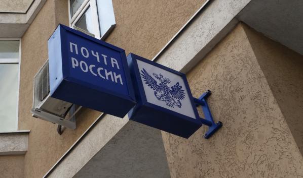Сотрудница «Почты России» подозревается в присвоении.