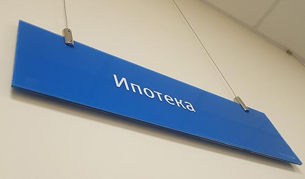 Воронежцы оформляют льготную ипотеку.