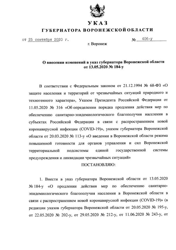 Указ губера 25.09 1