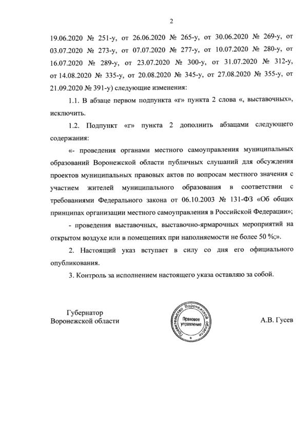 Указ губернатор 25.09 2
